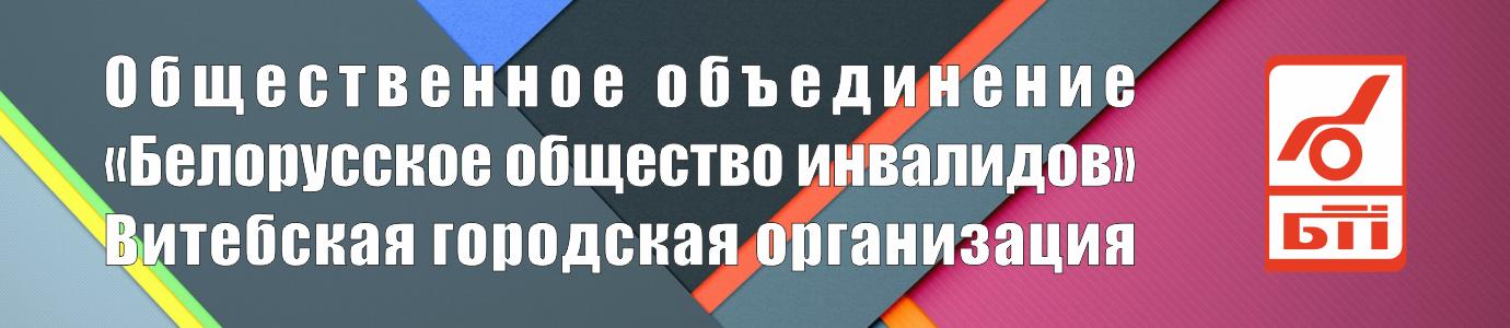 """Витебская городская организация Общественного Объединения """"Белорусское общество инвалидов"""""""